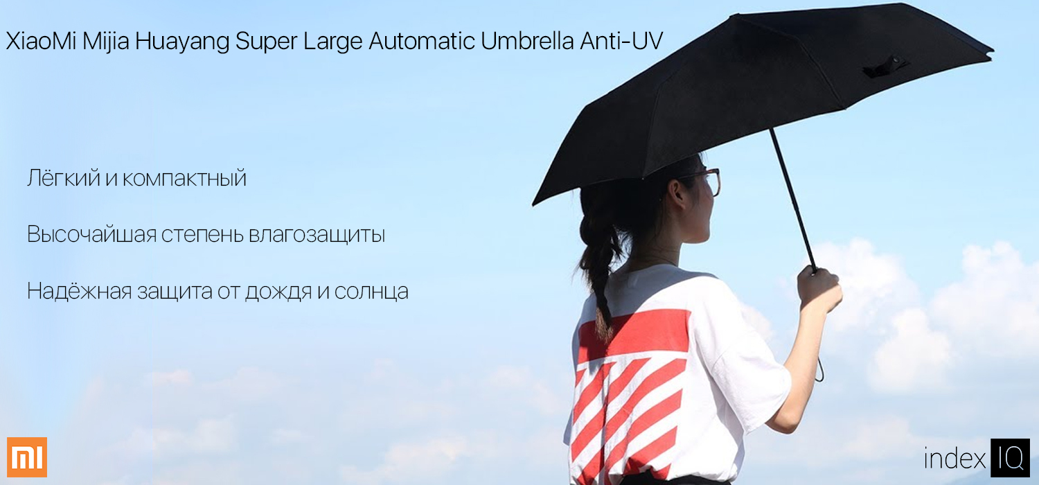 XiaoMi Mijia Huayang Super Large Automatic Umbrella Anti-UV